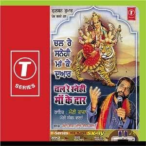 Chal Re Snehi Maa Ke Dwar: Ajay Prasanna Vineet Kumar: Music