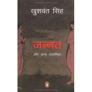 Aur Anya Kahaniyan (9780144000418) 1915  Khushwant Singh Books