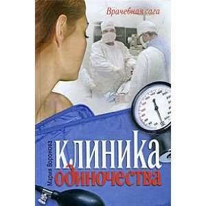Klinika odinochestva M. Voronova Books