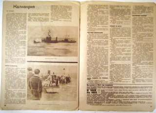 1932 RUSSIAN USSR RED ARMY NAVY MILITARY NEWS MAGAZINE