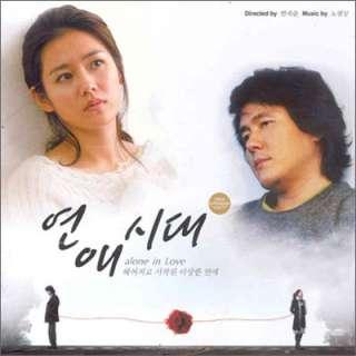 Alone in Love Korean TV Drama OST CD Sealed
