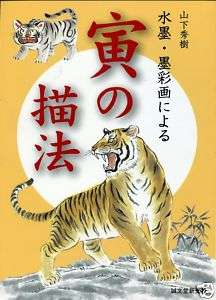 HOW TO DRAW JAPANESE TIGERS TATTOO REFERENCE ART BOOK