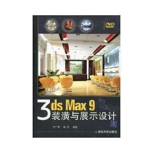 3DS MAX 9 interior and display design (with DVD ROM disc 1