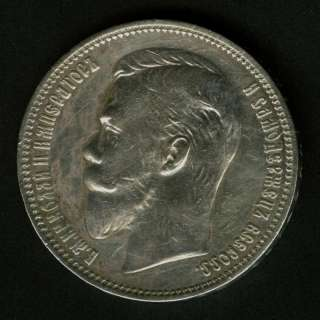 Russia Russian 1 Rouble Ruble 1910 ЭБ silver R