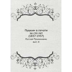 Pushkin v pechati za sto let (1837 1937). Russkaya Pushkiniana, vyp