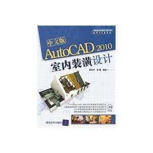 Chinese interior design of AutoCAD 2010 (with DVD ROM disc