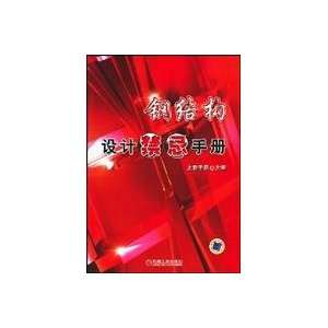 steel design taboo manual (9787111238447) SHANG GUAN ZI CHANG Books