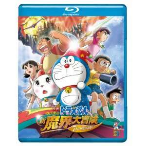 Daibouken Shichi Nin No Mahoutsukai [Japan BD] PCXE 50141: Movies & TV