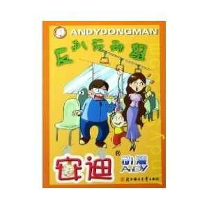 9787538529692): HAN XIANG WEN HUA AN DI DONG MAN GONG ZUO SHI: Books