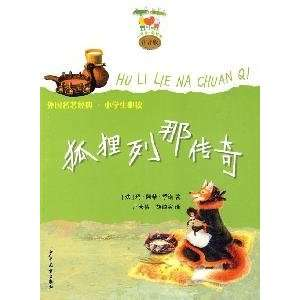 Frog Loves Reading Pinyin Version: The Legend of Reynard the Fox