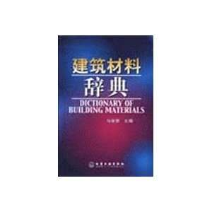 Building Materials Dictionary (hardcover) (9787502540906