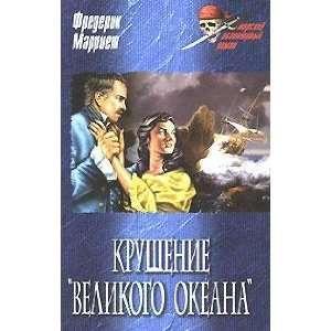 Krushenie Velikogo Okeana (9785953332743): Marriet Frederik: Books