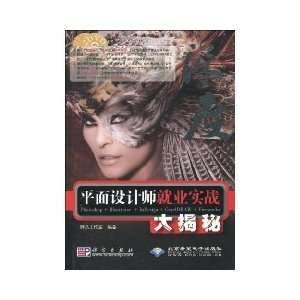 ROM disc 1) [Paperback] (9787030252401) PANG NIAO GONG ZUO SHI Books