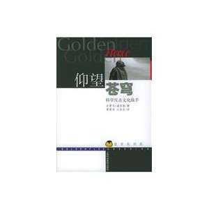 MEI )SHI DI WEN ?WEN BO GE HUANG YAN HUA ?JIANG XIANG DONG YI: Books