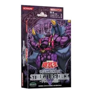 Yu Gi Oh Japanese Zombie Madness Structure Deck [Toy