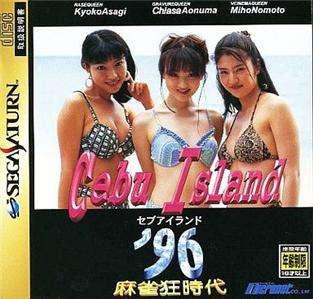 SS  Mah jong Kyoujidai Cebu Island 96  SATURN Japan