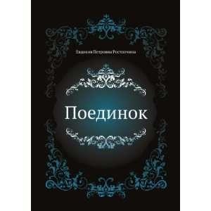 Poedinok (in Russian language) (9785424125669): Evdokiya