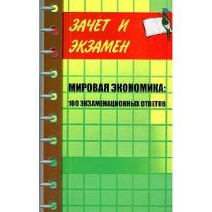 World Economy 100 test answers Textbook for High Schools Mirovaya