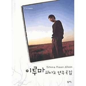 Yiruma   Piano Music Score (Vol.1) (9788988601389): Yiruma: Books