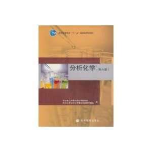 ) (9787040272673): HUA DONG LI GONG DA XUE FEN XI HUA XUE JIAO YAN ZU