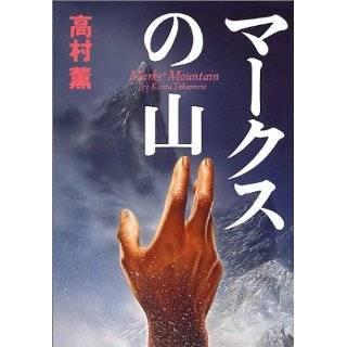 Makusu no yama (Hayakawa mystery world) (Japanese Edition) by Kaoru