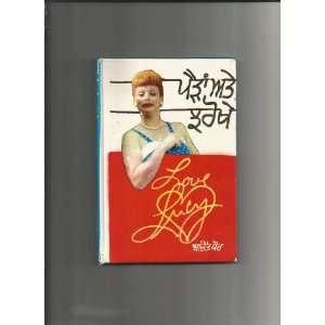 Pairan Ate Jharokhe (In Punjabi): Bachint Kaur: Books