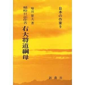 Udaisho Michitsuna no Haha: Kagero nikki sakusha (Nihon no