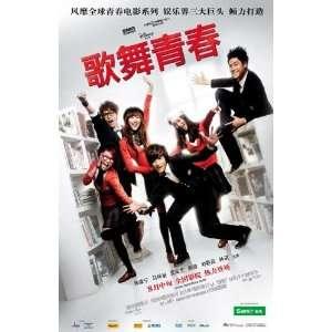 Disney High School Musical China Poster Movie Chinese C